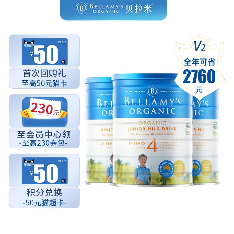 【送猫超卡】贝拉米有机4段奶粉*3罐