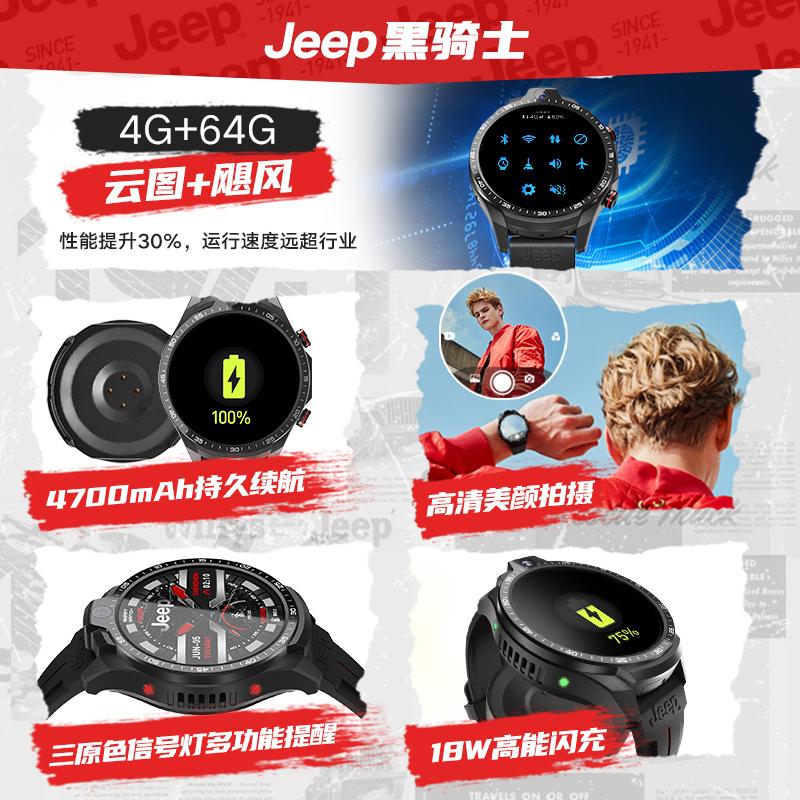 Jeep吉普新款智能手表男户外多功能防水拍照视频通话运动4G全网通