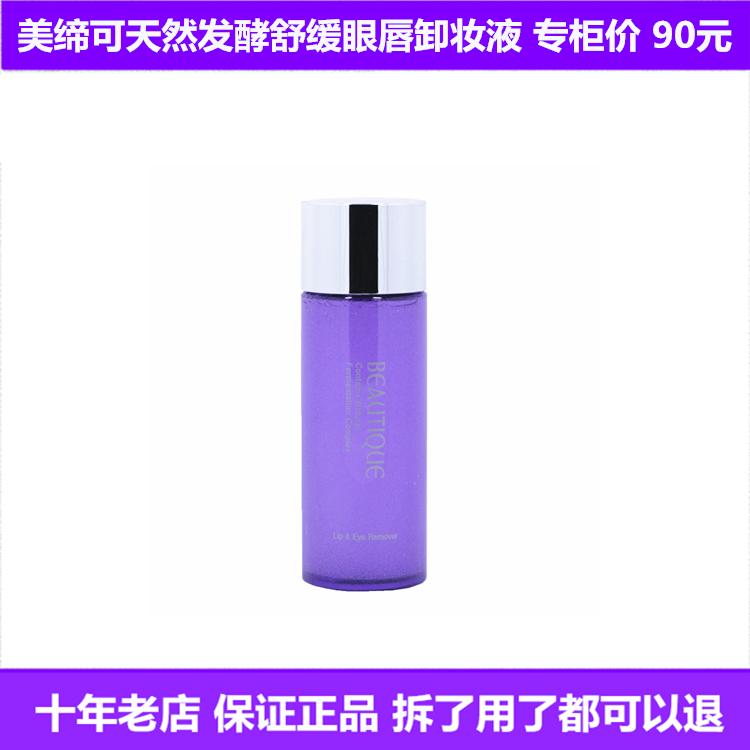 韓國美締可化妝品正品專櫃包郵 美締可天然發酵 眼脣 卸妝液