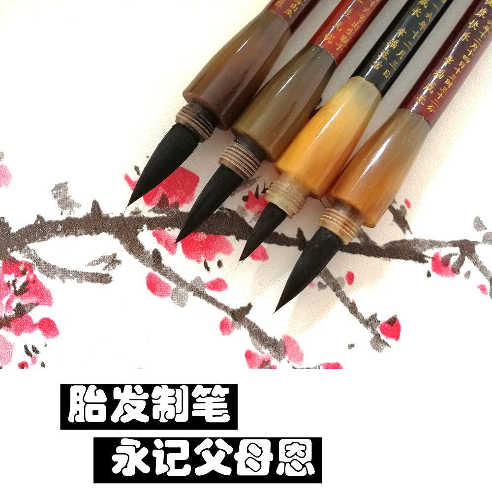 自制胎毛笔DIY定做 胎发笔制作 百天满月礼物 婴儿胎毛纪念品diy