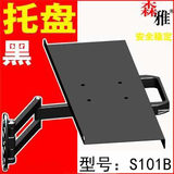 S101B Black Wireless Mouse Keyboard Tray Bracket Wall Mount Rotary Telescopic Adjustable Handle Device Stand