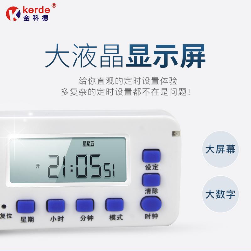 金科德电子式定时器开关插座家用预约循环手机电瓶车充电自动控制
