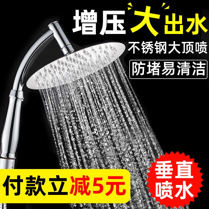 手持增压淋浴大花洒喷头家用洗澡不锈钢淋雨莲蓬头大出水花酒