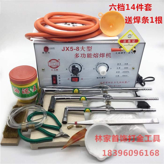 巨力牌JX5-8六档多功能熔焊机 金银铜金属焊接 熔化设备打金工具