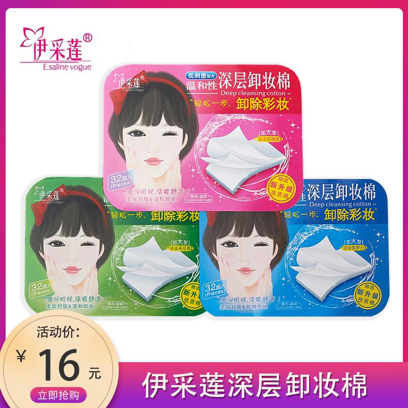 伊採蓮 32片低刺激配方溫和性深層卸妝棉卸除彩妝滋潤肌膚