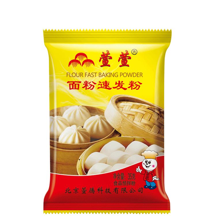 萱萱面粉速发粉 低糖酵母粉馒头包子发酵粉高活性家庭装35g10袋