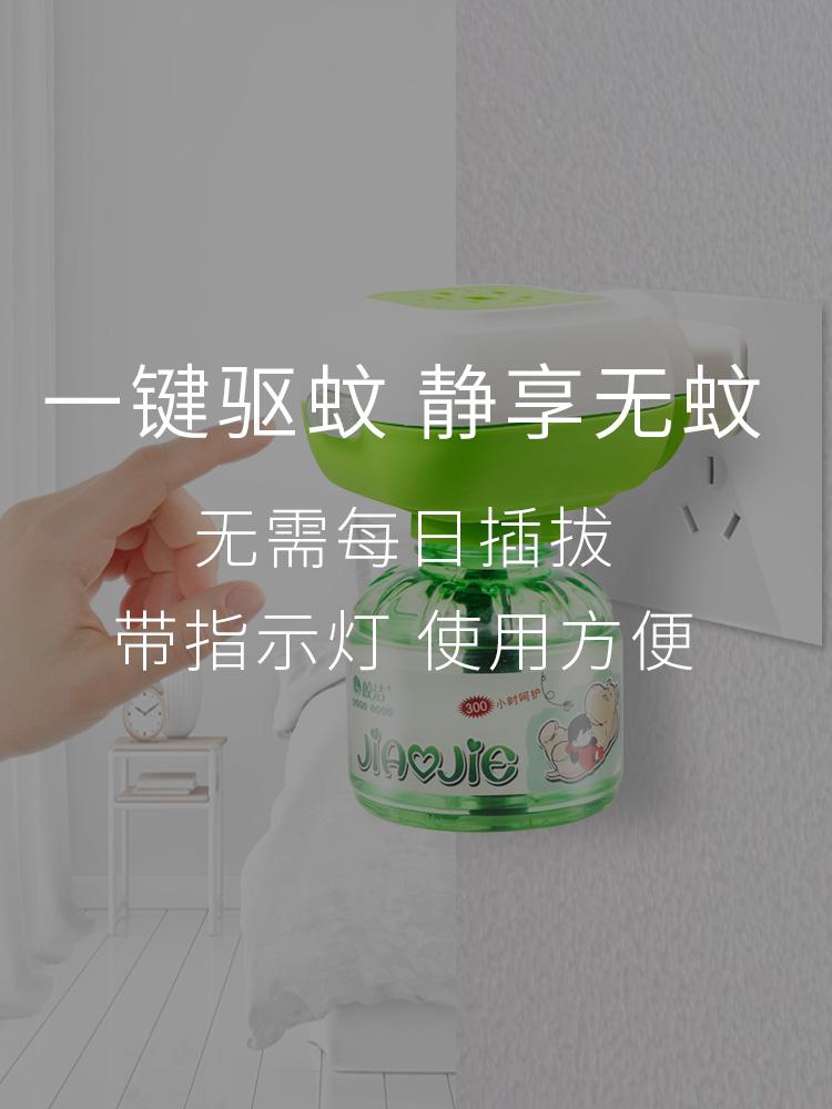 电热蚊香液加热器插头开关型直插式方便安全简单电蚊香器