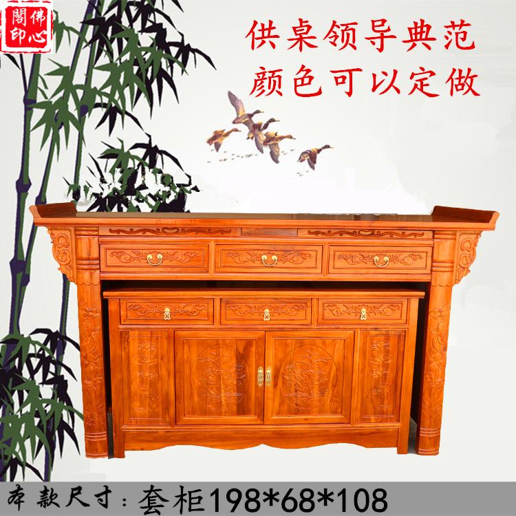 榆木供桌供台实木套柜套桌组合家用佛桌客厅佛台佛龛贡台佛龛香案