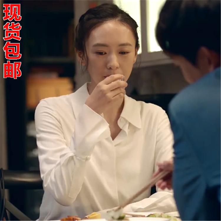 三十而已童瑶程璐江疏影同款时尚显瘦百搭职业装白色长袖衬衫女夏