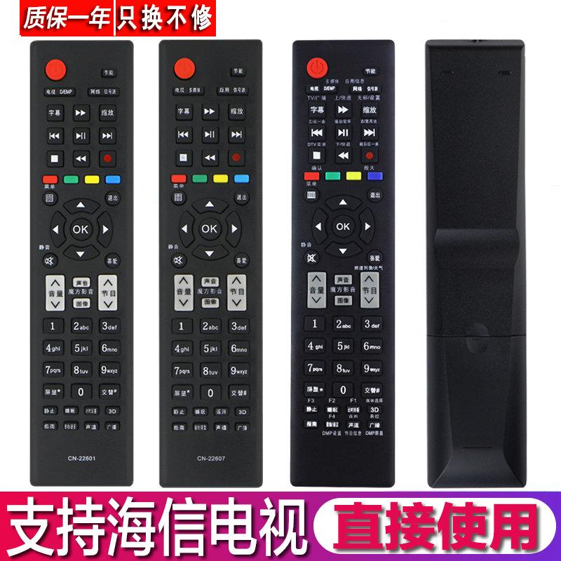 适用 海信电视遥控器 CN-22601 22602 22604 22605 22606