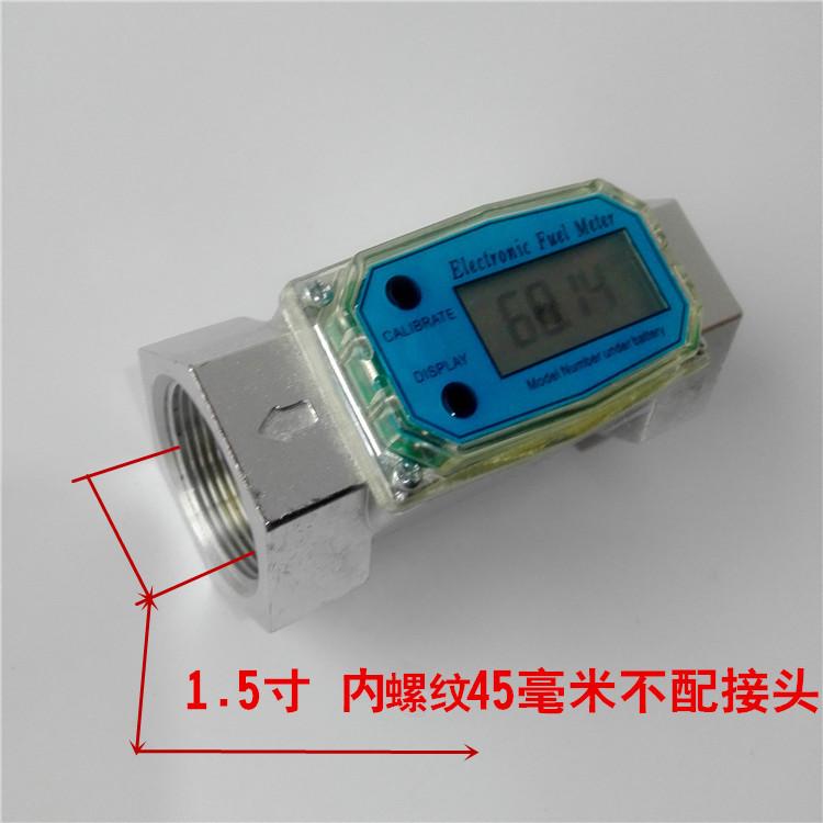 涡轮流量计柴油汽油甲醇液体流量器电子数显计量表1寸1.5寸流量表