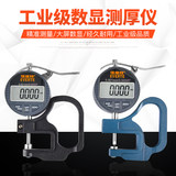 The thickness gauge measures the thickness of 0,001 high-precision display micrometer thickness gauge paper film thickness meter