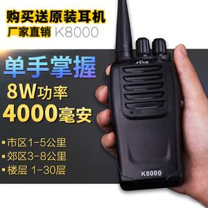 日科K8000对讲机酒店民用专业手台 迷你自驾 非一对手台
