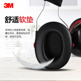 3M soundproof earcup professional noise-proof sleeping students sleep with industrial ultra-silent headphones noise-cancelling learning artifacts