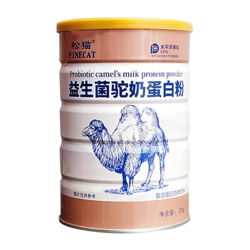 松猫益生菌驼奶蛋白粉乳清儿童中老年人高钙蛋白营养粉免疫力