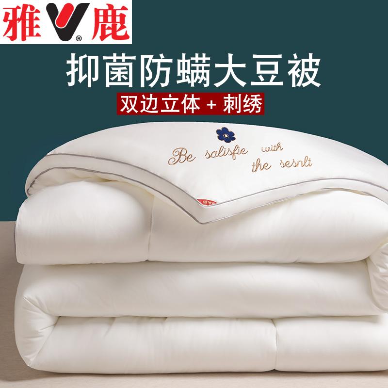 雅鹿 大豆纤维被 亲肤透气排湿 150x200mm/2.1斤