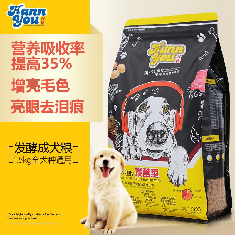 汉优发酵成犬狗粮泰迪比熊贵宾博美法斗柯基小型犬狗粮通用型3斤优惠券