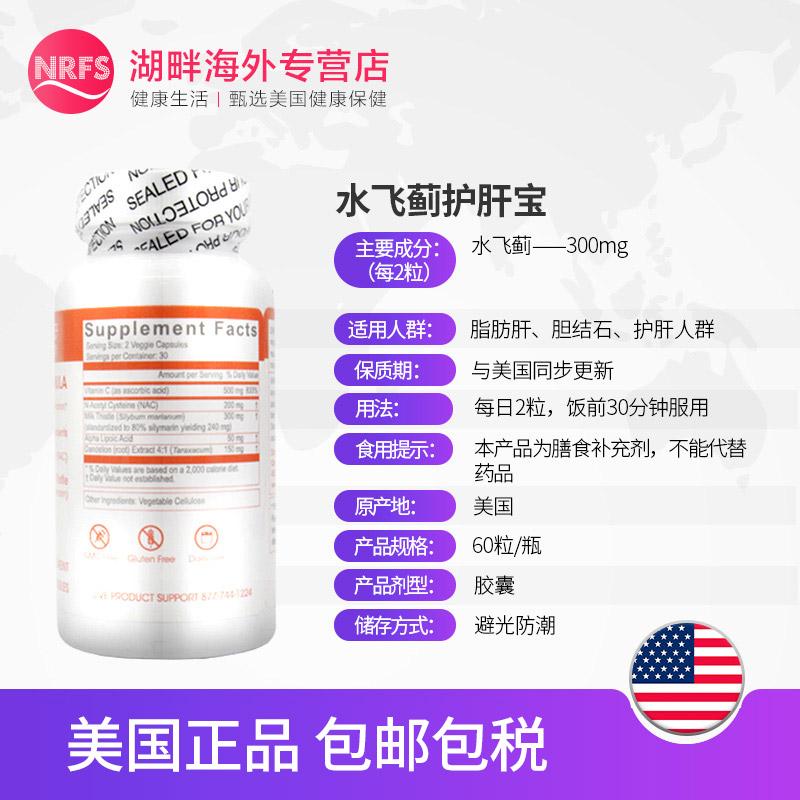 美国进口奶蓟草护肝宝水飞蓟宾保肝护肝保健品排毒胶囊60粒脂肪肝