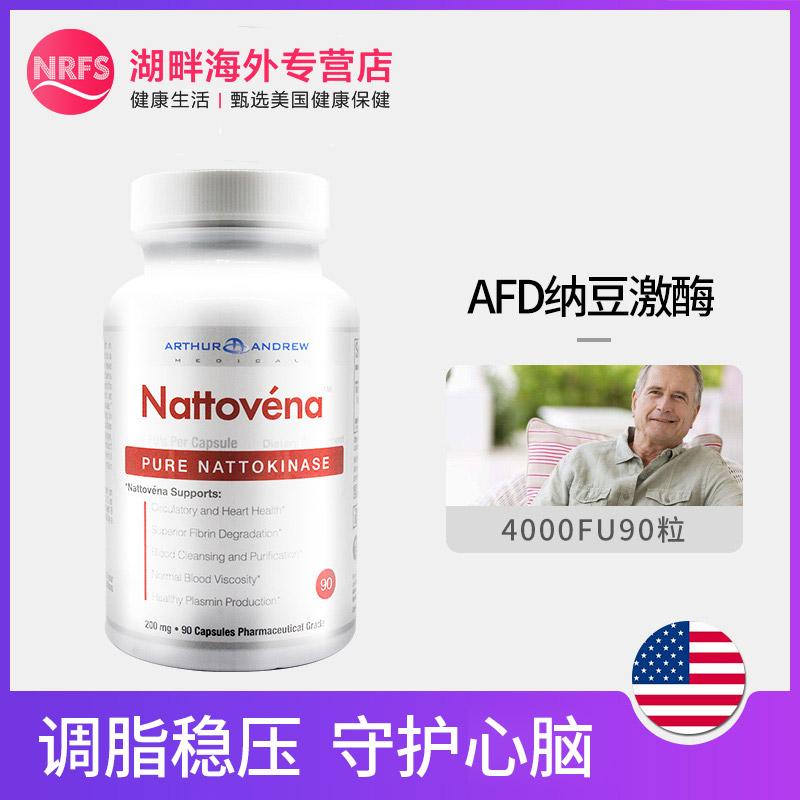 美国正品arthur andrew极酶超级纳豆激酶胶囊软化血管保健品90粒