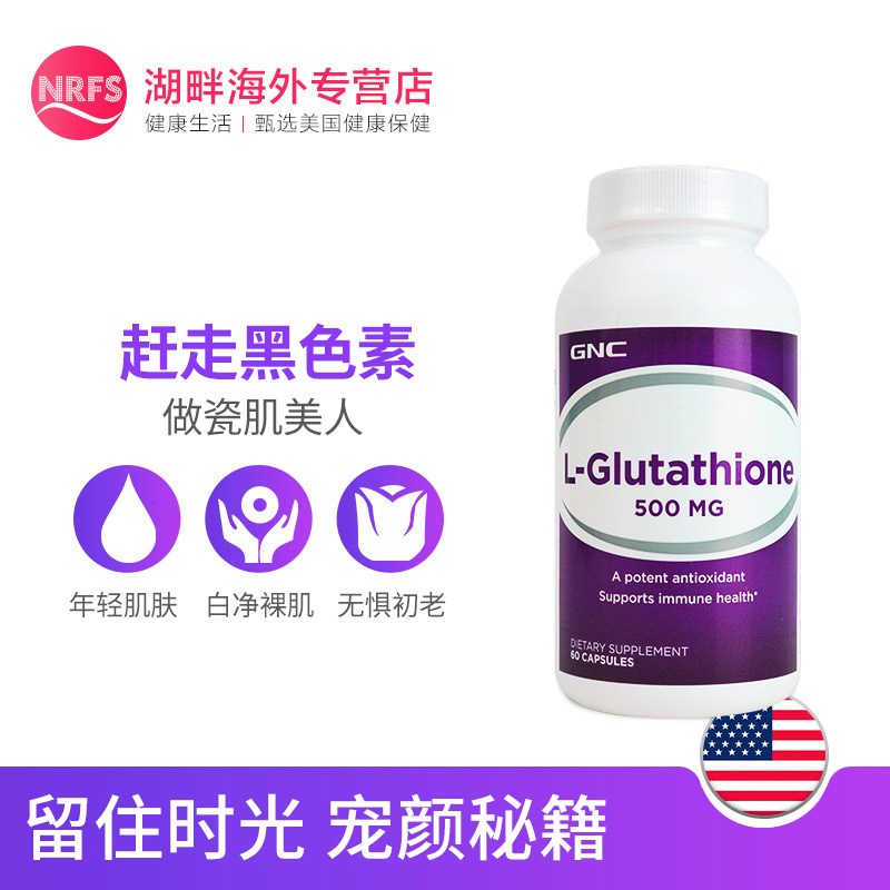Gnc Jiananxi Glutathione 500mg Assisted Whitening Pill To Relieve