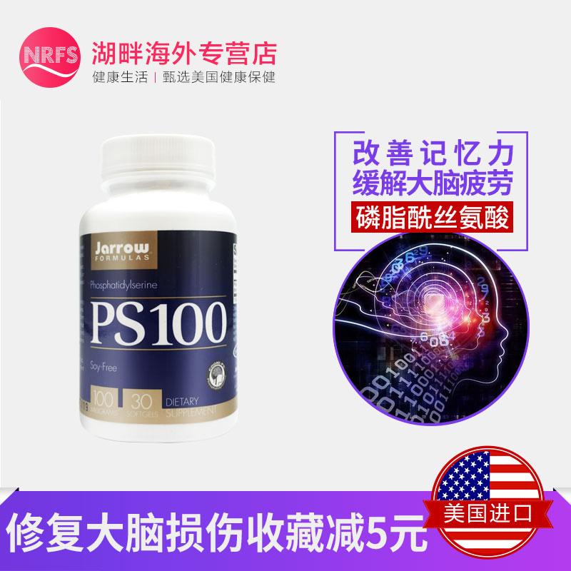 美国进口Jarrow杰诺磷脂酰丝氨酸PS脑灵素增强记忆力补脑学生保健