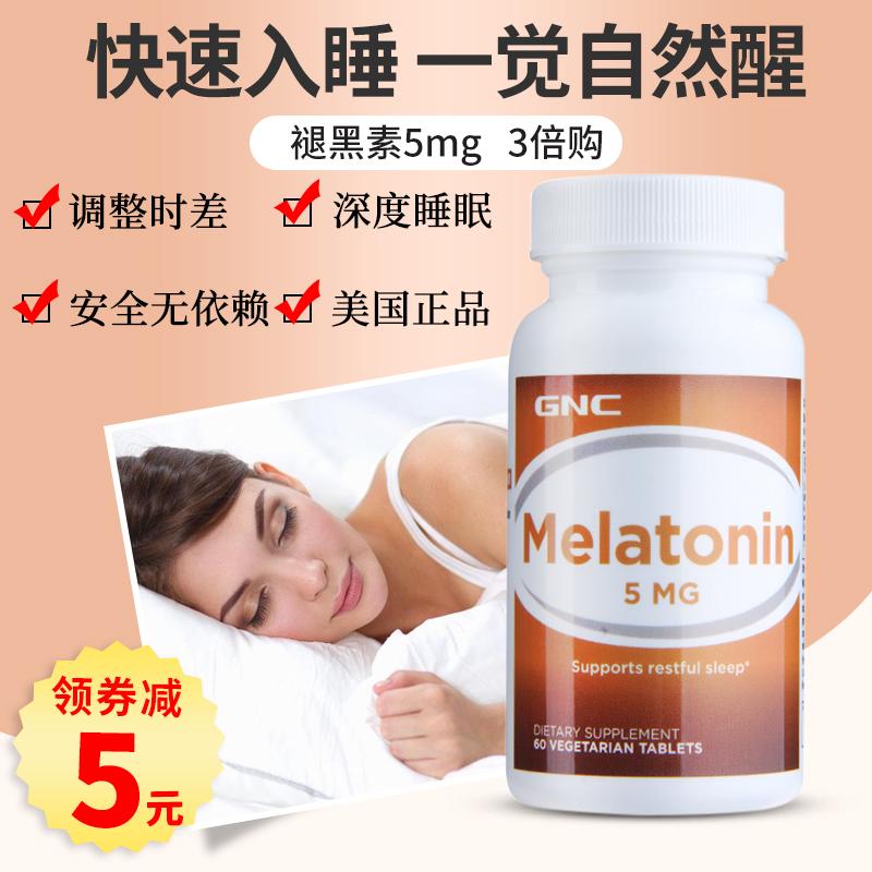 美国GNC健安喜褪黑素片60粒melatonin5mg退黑素辅助改善睡眠安眠