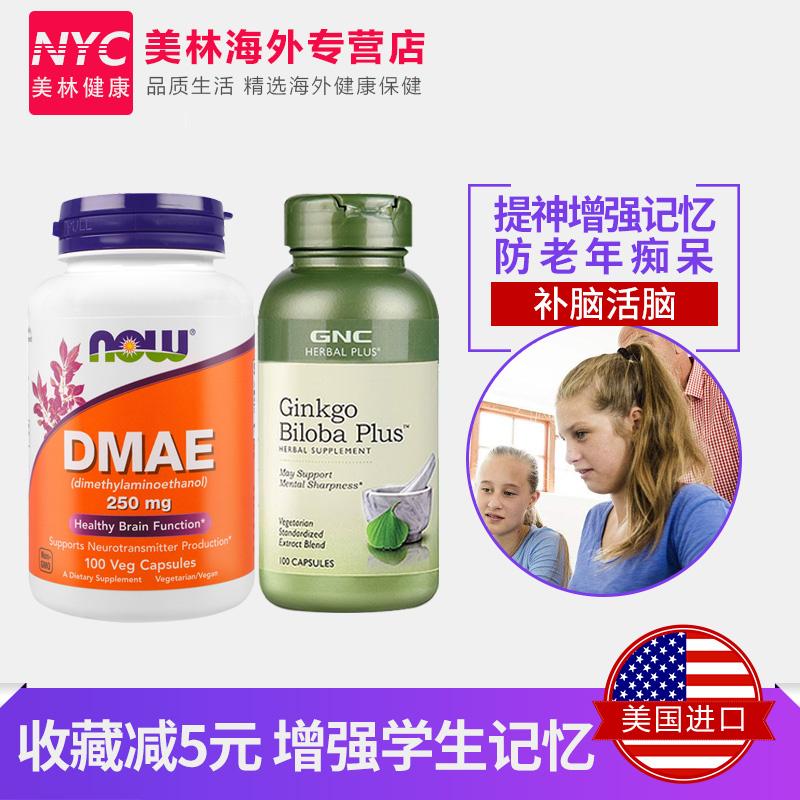 美国GNC银杏叶补脑素DMAE提高增强记忆力改善脑供血预防老年痴呆