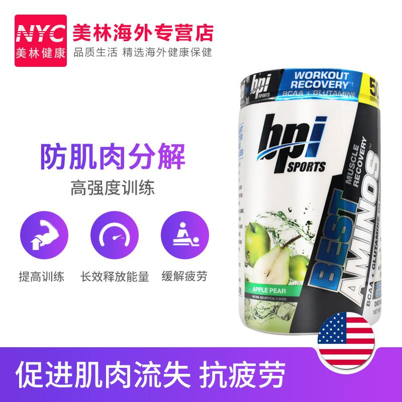 美国进口BPI超级氨基酸支链氨基酸BCAA成人减脂健身增肌粉50份