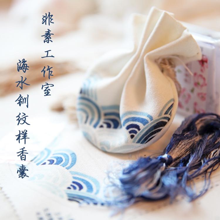 非素 蘇繡香囊diy 男士海水釧紋荷包 0基礎初學 材料包 3件送繃