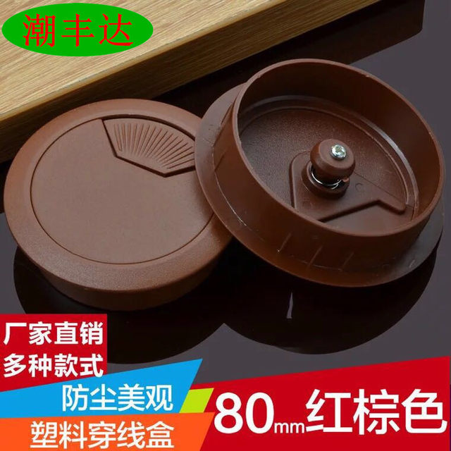 Hardware manufacturers direct influx Funda 80MM round plastic threading box office desk computer tables line hole cover down box