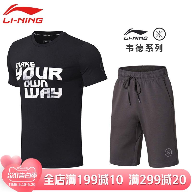 李宁运动套装男韦德系列夏季新款短袖短裤套装跑步健身男士运动服