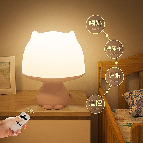 遥控款小夜灯充电卧室床头睡眠月子婴儿专用喂奶护眼母婴儿童台灯