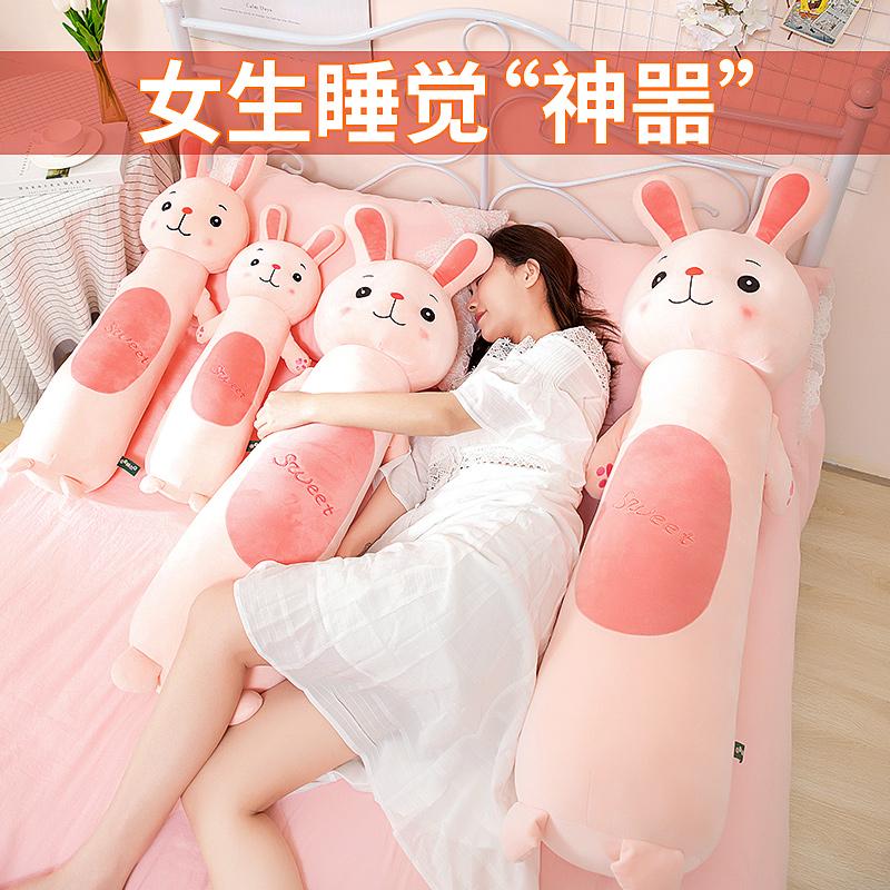 兔子抱枕长条大公仔布娃娃毛绒玩具小女孩抱着睡觉的玩偶儿童宝宝