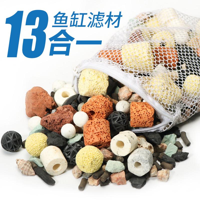 鱼缸过滤材料硝化细菌屋麦饭石滤材网袋水族箱珊瑚骨净水石生化球