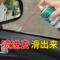 电动车窗润滑剂汽车门异响消除天窗玻璃升降胶条润滑油清洗剂专用