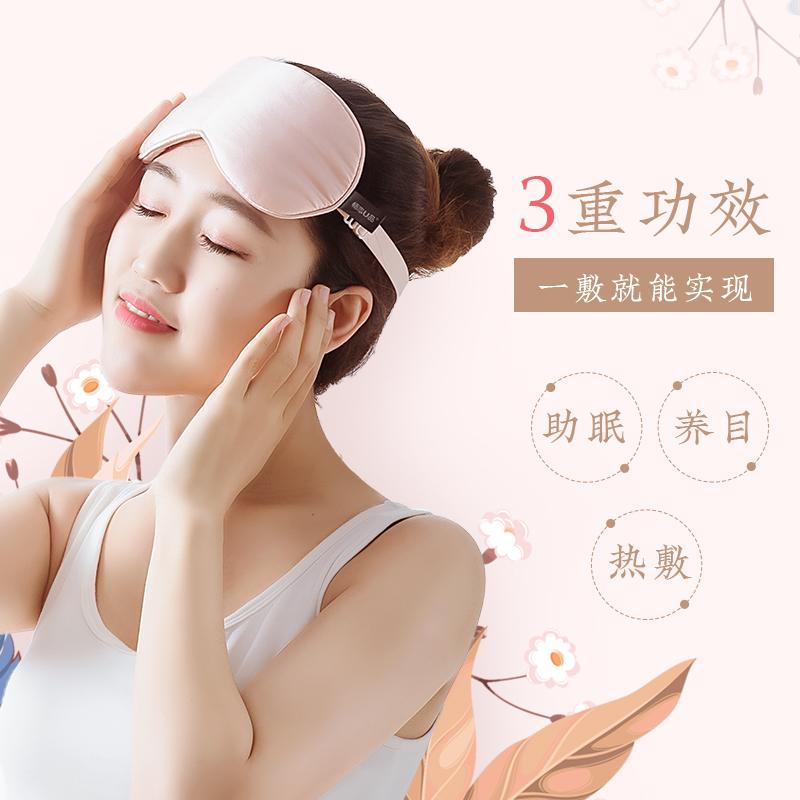 蒸汽眼罩腰罩热敷冷敷眼睛冰袋usb充电真丝缓解疲劳神器舒缓睡眠