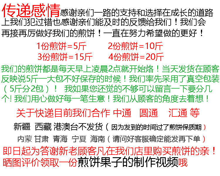 冲量【5斤2500g】正宗山东煎饼全小麦粗杂粮软大煎饼包邮临沂特产