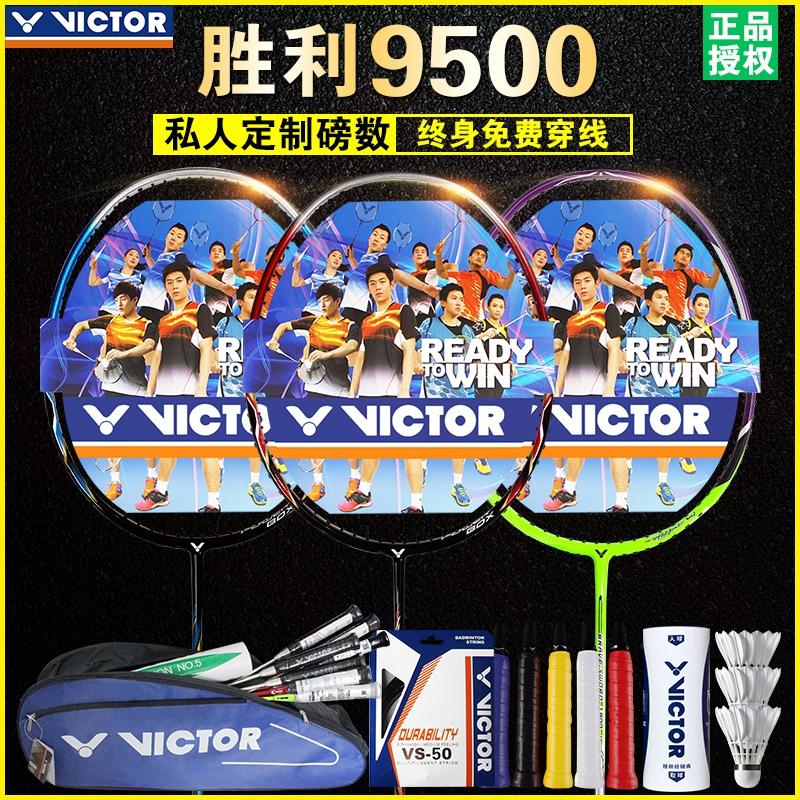 正品VICTOR勝利羽毛球拍全碳素超輕維克多1900挑戰者9500單雙進攻