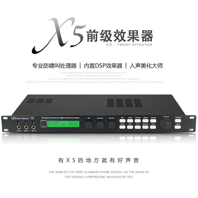 正品X5话筒人声优化混响防啸叫KTV中文dsp数字均衡前级效果处理器