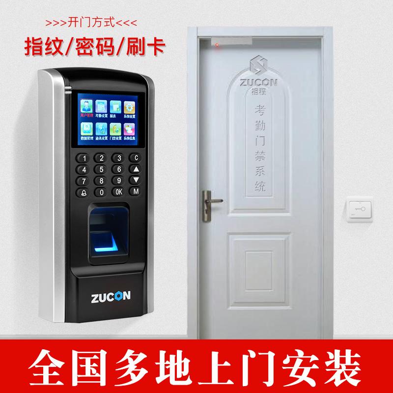 ZUCON指纹门禁系统套装刷卡密码考勤门禁一体机玻璃门铁门电插锁