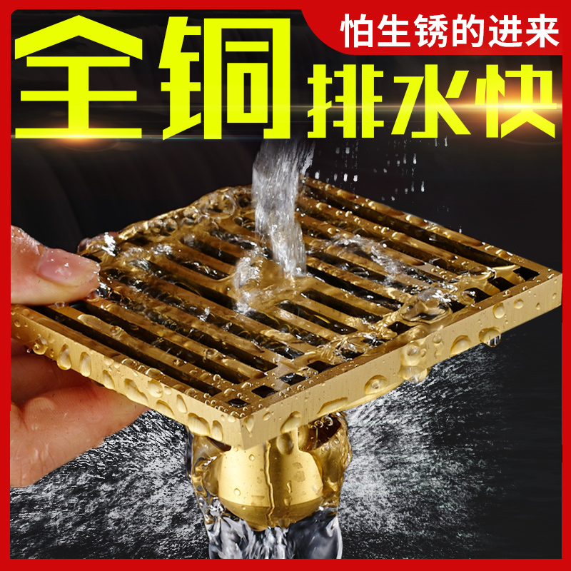 全铜防臭地漏卫生间地漏淋浴房浴室地漏芯下水道三通地漏盖防臭器