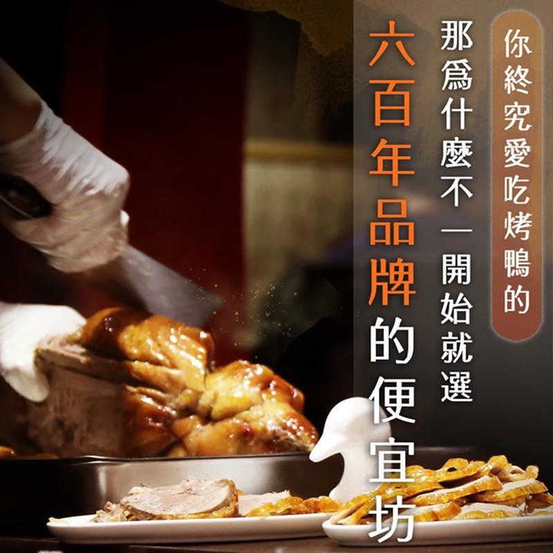 【北京烤鸭】 便宜坊无添加老北京烤鸭北京特产礼盒三件套