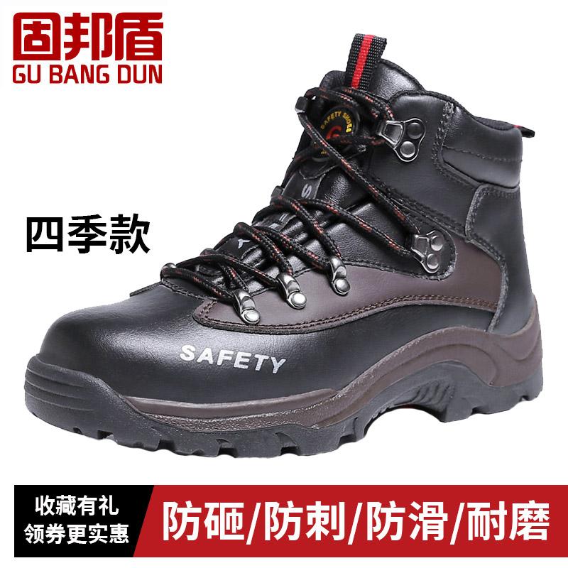 高帮冬季劳保鞋男防砸防刺穿钢包头男士工作鞋耐磨轻便工地安全鞋
