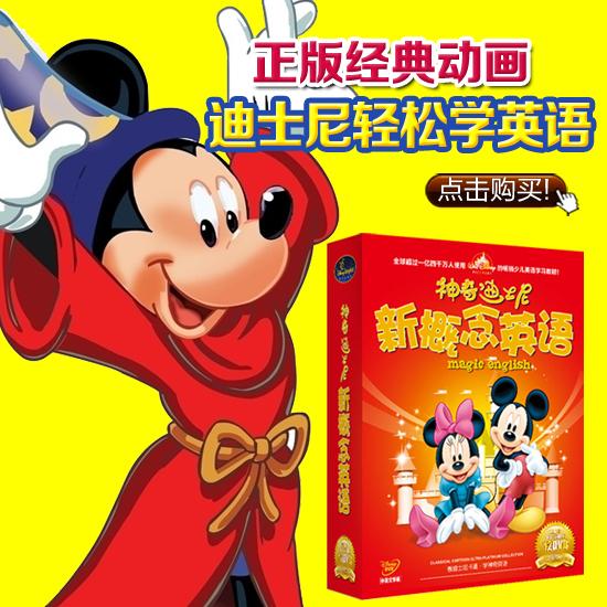 正版Disney迪士尼神奇英语动画片全集12DVD 儿童英