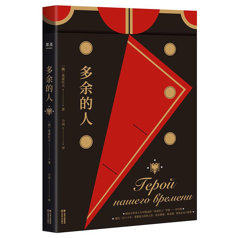 多余的人 莱蒙托夫 著 长篇小说 外国小说  俄国社会心理小说开山作  一部俄国贵族的游记 日记 也是爱情历险和忏悔录 果麦图书