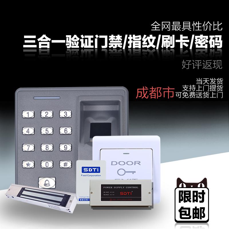 品牌门禁套装 C1 刷卡密码 上门安装 磁力锁电插锁稳定