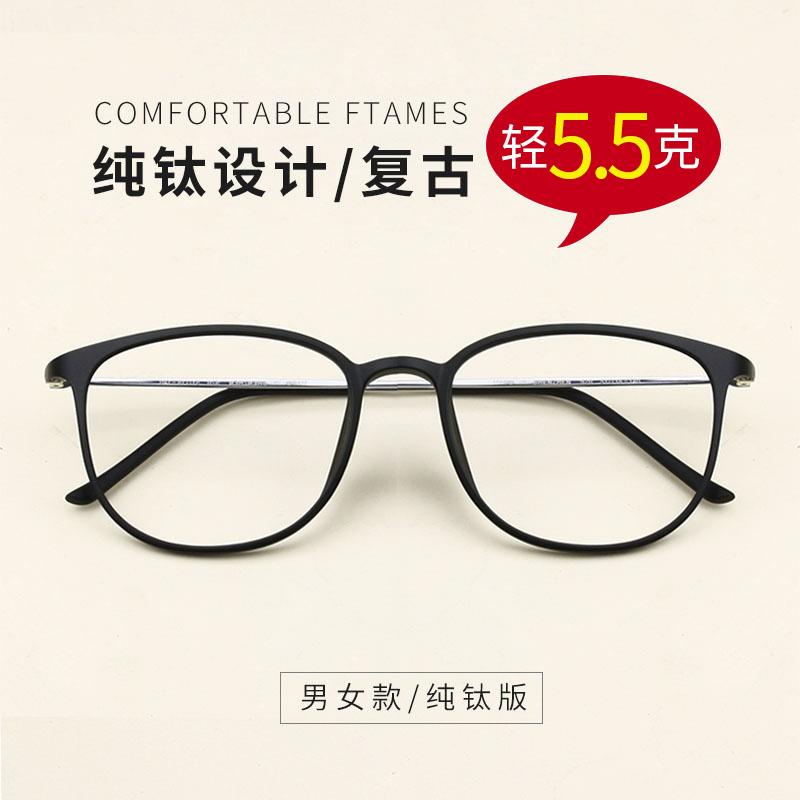 纯钛眼镜框男 超轻眼镜架复古全框镜框 眼睛框镜架女可配近视眼镜