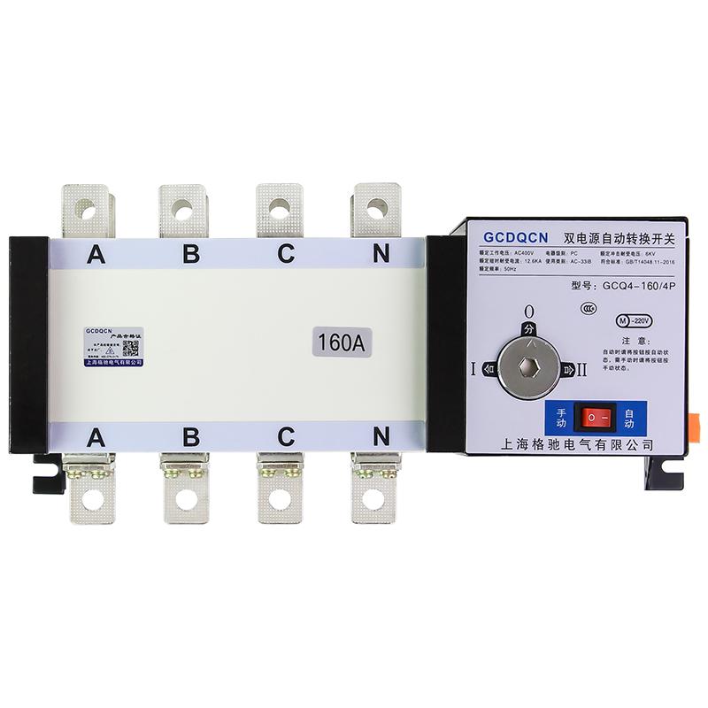 125A 160A 4P双电源自动转换开关 切换器 三相四线ATS 隔离型PC级
