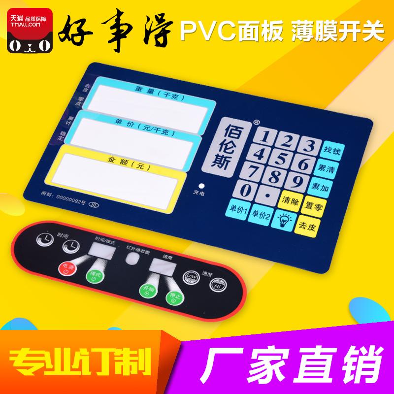 厂家定做加工 薄膜开关 按键 PVC PET面板标牌 LED生产面贴 面膜