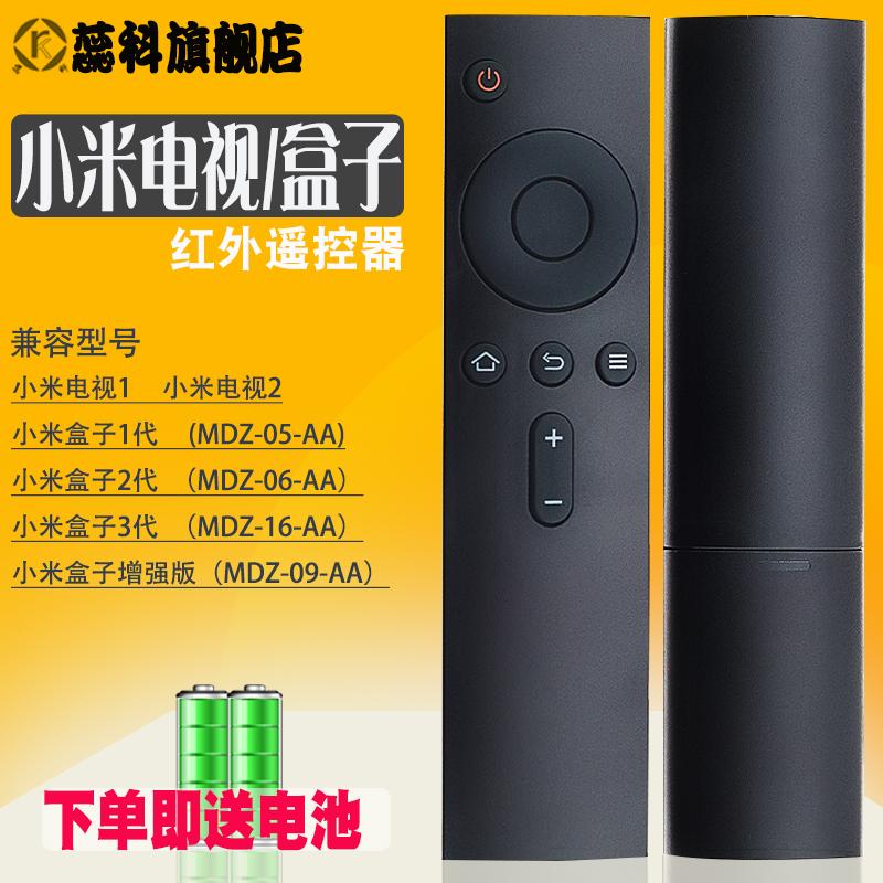 蕊科 小米盒子網路電視機頂盒遙控器1代 2代 3代小米紅外遙控器